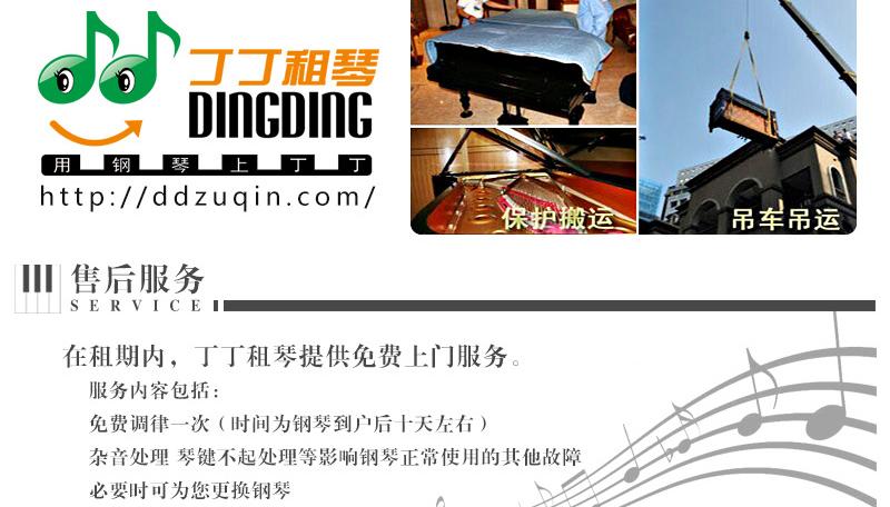 租钢琴上哪个网站  丁丁租琴  用钢琴上丁丁