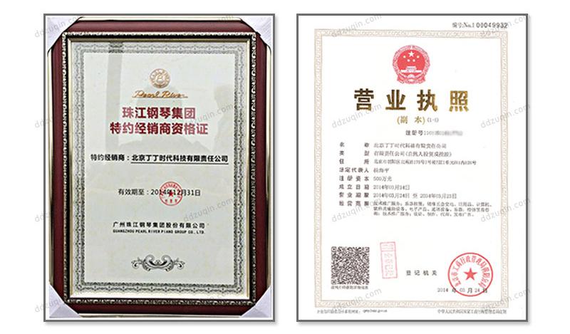 珠江钢琴集团特约经销商资格证 营业执照