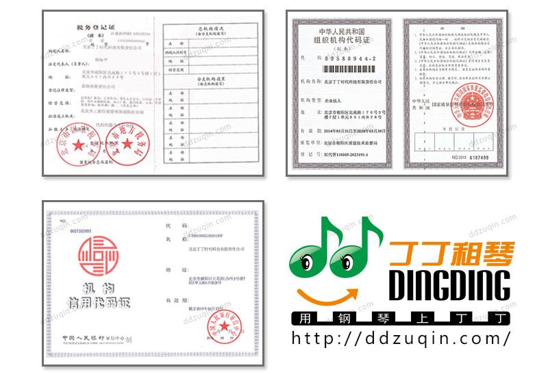 丁丁租琴 税务登记   组织机构代码