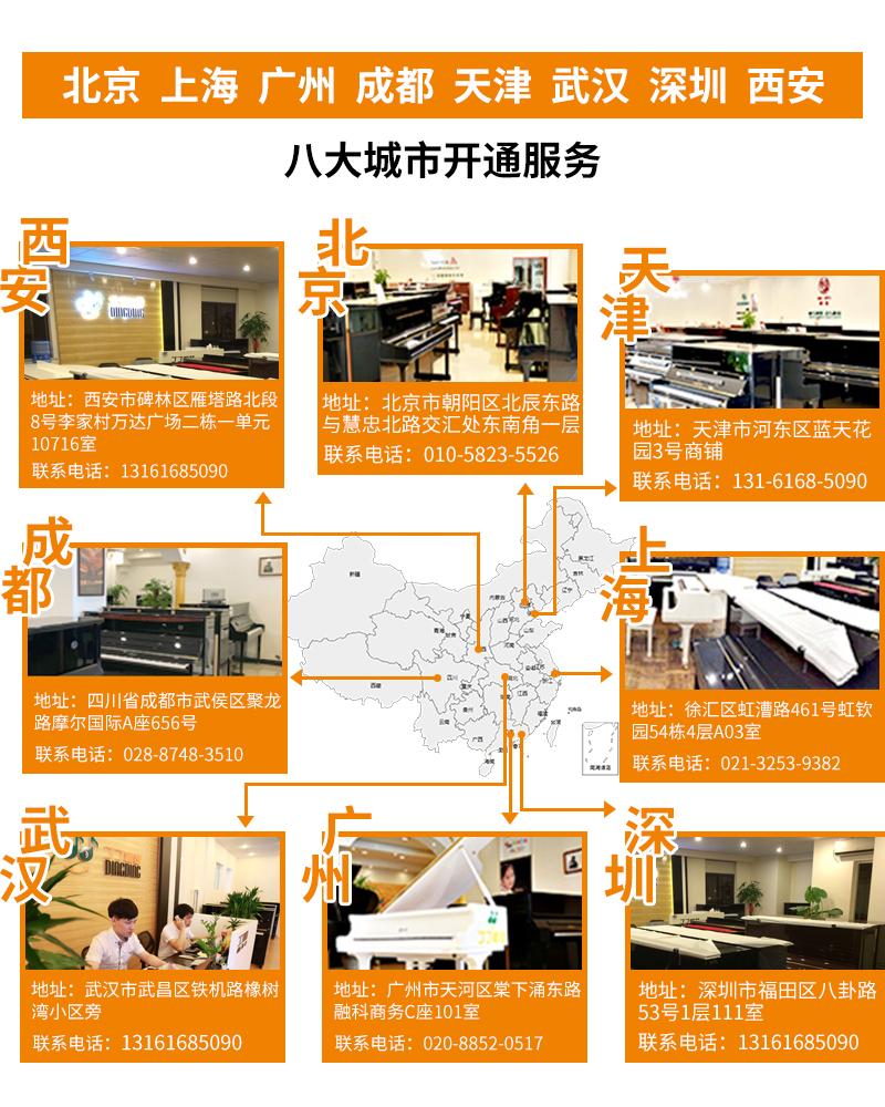 北京 上海 深圳 杭州 全国四大城市开通服务